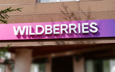«Wildberries», пункт выдачи